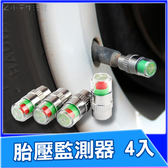 胎壓監測器 4入 胎壓帽 胎壓偵測氣嘴蓋 汽車百貨 汽車用品 胎壓偵測