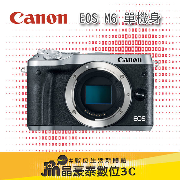 現貨 歡迎來店國旅卡 高雄門市 Canon EOS M6 單機身 晶豪泰3C 專業攝影 公司貨 非M3 M5