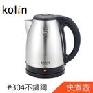 12期0利率【Kolin歌林】2L不鏽鋼快煮壺(KPK-LN206)