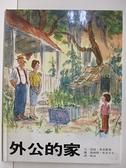【書寶二手書T9/少年童書_EDZ】外公的家_上誼