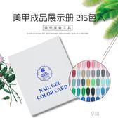 美甲展示板色卡本樣板卡色板冊高檔甲片作品打版顏色指甲造型顯示igo 享購