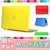 蘋果 Macbook 保護殼 磨砂霧面 基本款 Air Pro Retina Touch Bar 2017 蘋果筆電保護殼 電腦殼 電腦保護殼