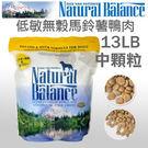PetLand寵物樂園《Natural Balance 天然寵物食糧》特殊低敏無穀馬鈴薯鴨肉 - 13LB / 全犬配方