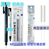 【京之物語】日本製MONO角型銀管按壓試橡皮擦 筆式橡皮擦 現貨