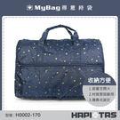 HAPITAS 旅行袋  星空藍 摺疊旅行袋(小)  收納方便 H0002-170 MyBag得意時袋