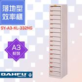 🗃大富🗃收納好物!A3尺寸 落地型效率櫃 SY-A3-KL-332NG 置物櫃 文件櫃 收納櫃 資料櫃 辦公 多功能