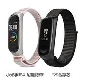 小米手環4 尼龍手錶帶 金屬錶框 不鏽鋼錶框 替換運動錶帶 智能手環 替換腕帶 透氣 柔軟 舒適