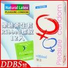 短期品 樂趣衛生套 保險套 螺紋 12入 情趣/熱銷/衛生套 效期:2021.10月【DDBS】