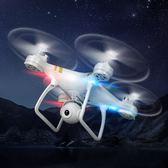 無人機 專業高清遙控飛機玩具無人機飛行器四軸充電兒童超長續航模DJ 限時搶購