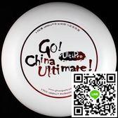 UltiPro專業極限飛盤 飛碟運動戶外飛盤 比賽飛盤  年終狂歡