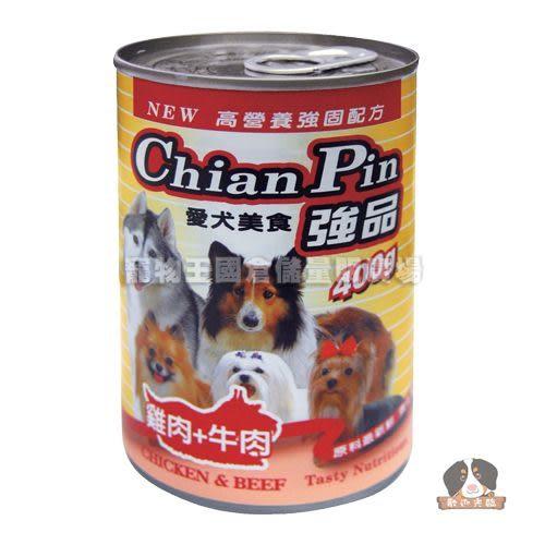 【寵物王國】強品-雞肉+牛肉狗罐頭400g