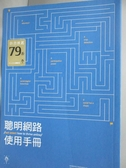 【書寶二手書T6/網路_LNA】聰明網路使用手冊_霍華德.瑞格德