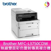 【升級保固3年】 Brother MFC-L3750CDW 無線雙面彩色雷射傳真複合機