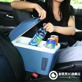7L制冷車載迷你小冰箱小型微型迷你冰箱