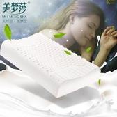 乳膠枕 護頸雙人枕橡膠記憶枕一對成人枕芯按摩枕頭枕心