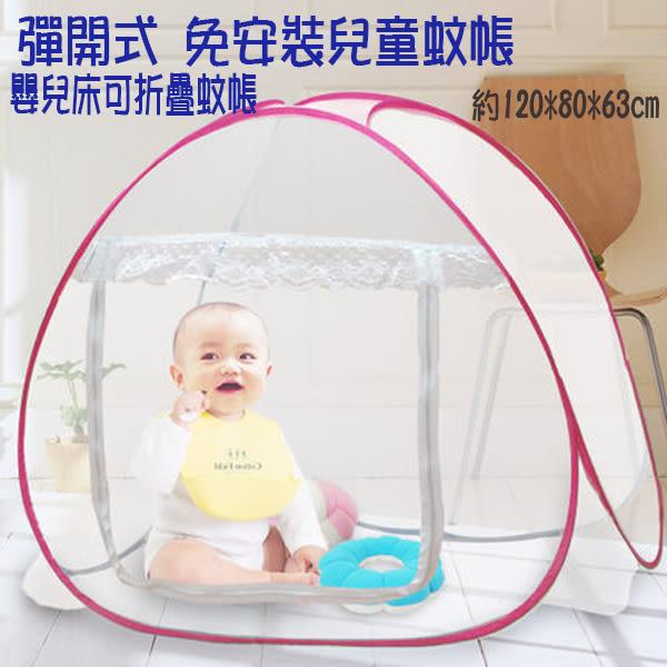 BO雜貨【YV6375】彈開式 免安裝嬰兒床單門可折疊蚊帳 兒童 有底蒙古包蚊帳 遊戲帳 小寶寶蚊帳
