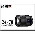 相機王 Sony FE 24-70mm F4 ZA OSS〔SEL2470Z〕平行輸入
