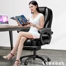 辦公椅 老板椅可躺電腦椅家用辦公椅宿舍轉...
