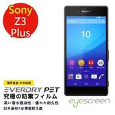 TWMSP★按讚送好禮★EyeScreen Sony Z3 Plus 保固半年 EverDry PET 防指紋 拒油拒水 螢幕保護貼