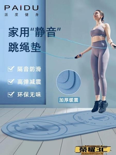 瑜伽墊 跳繩墊子隔音減震家用靜音防滑室內專用跑步運動健身跳舞瑜伽地墊LX 618購物
