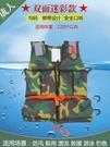 救生衣 救生衣大浮力大人成人船用專業便攜釣魚求生救身裝備兒童浮力背心 星河光年DF