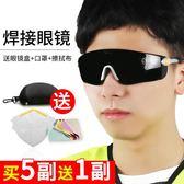 電焊眼鏡 焊工燒焊防護墨鏡 電氬弧焊接護目鏡氣焊氧焊銅焊防強光 萬聖節