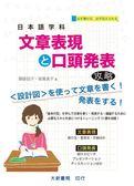 (二手書)日本語学科 文章表現と口頭発表 攻略