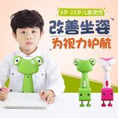 矯正器 預防坐姿矯正器小學生兒童寫字架糾正姿勢視力保護器架 萬聖節