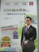 【書寶二手書T1/傳記_HHC】D208裡的那個人:輪椅校長的生命故事_吳昌期