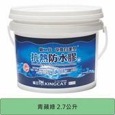 貓王 涼爽自潔抗熱防水膠 2.7L 青蘋 KINGCAT