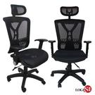 邏爵*227-2 頂級全網辦公椅 全新款 電腦椅 書桌椅 人體工學 氣壓升降 主管椅 台灣製造