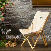【露營+】手工梣木戶外露營椅/折疊椅/休閒椅(台灣製造)如圖