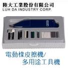陸大 台灣製 多功能研磨機雕刻機 NE-60D 電動橡皮擦 /台
