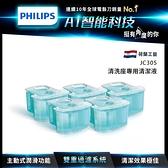*家電特賣館* 飛利浦SmartClean智慧型清洗系統專用清潔液 JC305/JC-305 (五入裝)