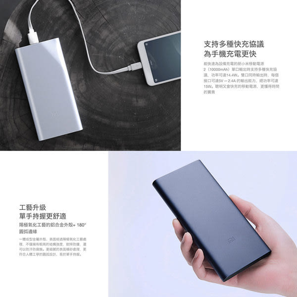 【贈送保護套】小米 雙孔 行動電源 2代 10000mAh  移動電源