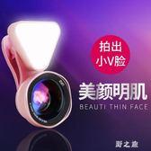廣角鏡頭 廣角手機鏡頭小型直播補光燈美顏嫩膚自拍外接通用單反拍照 CP1994【野之旅】