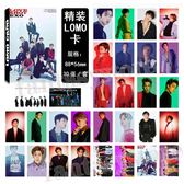 現貨盒裝👍EXO 集體款 LOMO小卡片 照片紙卡片 E822-E【玩之內】韓國LOVE SHOT
