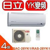 HITACHI日立【RAC-28YK1/RAS-28YK1】《變頻》+《冷暖》分離式冷氣