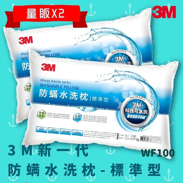 【科技水洗枕】3M WF100 量販X2 防螨水洗枕-標準型 可水洗枕頭 防螨 透氣 耐用 舒適 奈米防汙 枕心