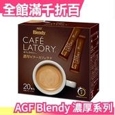 【濃厚系列 苦味咖啡拿鐵 20入】日本 AGF Blendy CAFE LATORY 濃厚香氣咖啡館  黑咖啡【小福部屋】