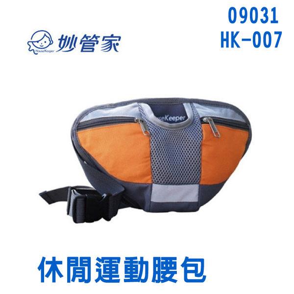 09031  【妙管家】 休閒 運動 腰包 HK-007