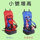 小號 可擕式簡易安全座椅兒童汽車坐墊兒童汽車座椅 增高 二款 寶貝童衣