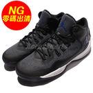 【US10-NG出清】Nike 籃球鞋 Jordan Rising High 2 大小腳 左腳US9.5 黑 藍 白 高筒 運動鞋 男鞋【PUMP306】