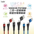 HODA W2 USB C&A To Lightning 100cm PD 18W 二合一尼龍編織快速充電傳輸線 充電線 快充線