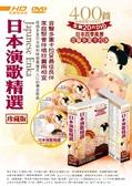 【停看聽音響唱片】【DVD】日本演歌精選珍藏版 DVD(20片裝)