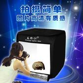 攝影棚配件 新一代折疊簡易攝影棚 80cm 小型攝影棚燈套裝靜物產品拍照箱 igo 玩趣3C