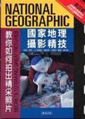 (二手書)國家地理攝影精技增訂版