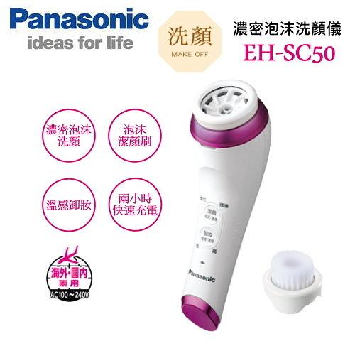 【佳麗寶】-(Panasonic 國際牌)濃密泡沫潔顏儀【EH-SC50】