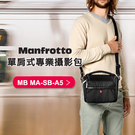【專業級輕巧肩背包 A5】現貨 Manfrotto MB MA-SB-A5 曼富圖 1機1鏡1閃 90D Z7 A7II