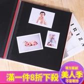 相冊本紀念冊相冊diy手工自粘貼式覆膜家庭大容量影集寶寶成長-『美人季』